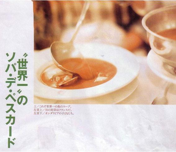 La mejor sopa de pescado del mundo en la hermandad de for Mejor sofa del mundo