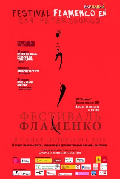 Cartel del Festival Flamenco en San Petersburgo 2015, obra del artista Patricio Hidalgo